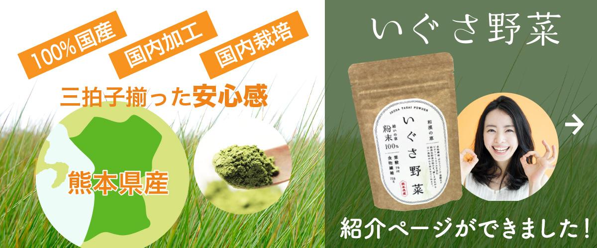 いぐさ野菜紹介ページ